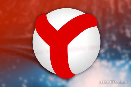 Как удалить дополнения в Яндекс браузере (убрать расширения)
