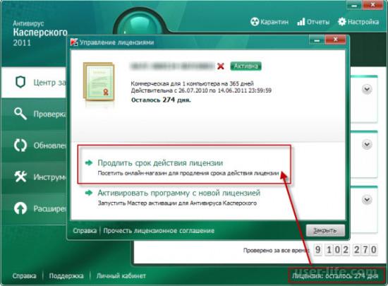Как продлить лицензию Касперского Антивирус Секьюрити на год бесплатно (срок скачать купить код активации 365 дней free)