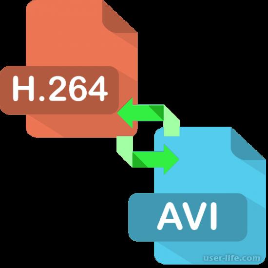 H264 в avi конвертировать