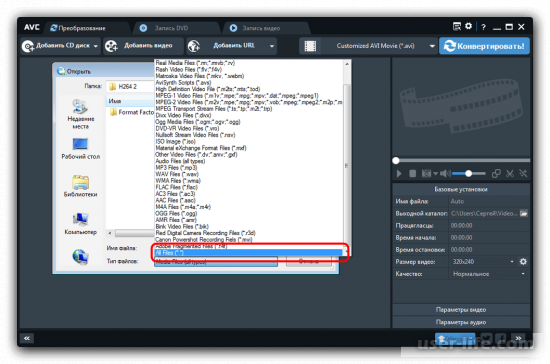 Как конвертировать видео формата H264 в AVI файл