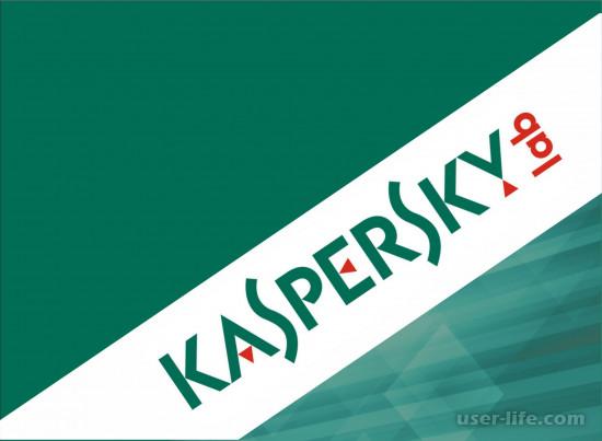 Касперский Антивирус Интернет Секьюрити Endpoint security как пользоваться скачать установить на год Free бесплатно