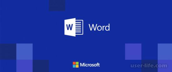 Ворд как пользоваться работать скачать беcплатно на русском для  Windows 7 8 10