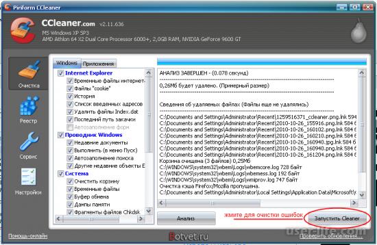 Сcleaner как пользоваться скачать бесплатно на русском для Windows 7 8 10