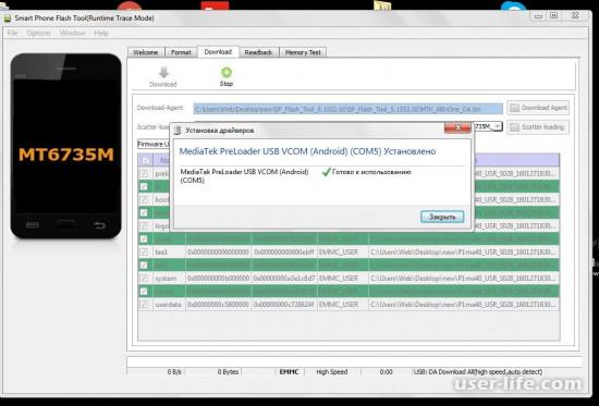 SP Flash Tool как пользоваться прошить скачать бесплатно на русском Windows 7 8 10