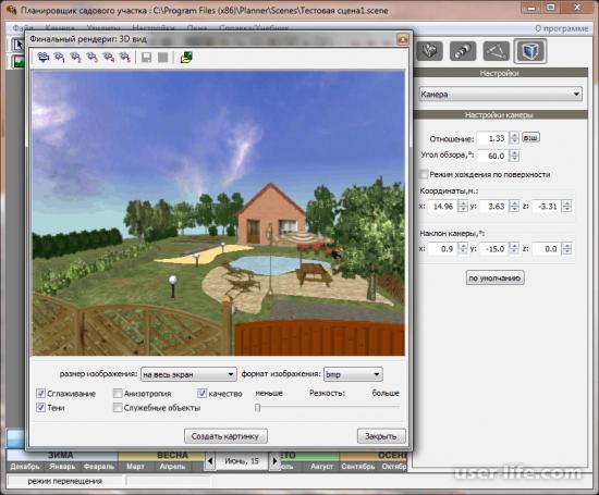 X-designer планировщик садового участка 3d скачать бесплатно на русском