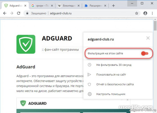 Адгуард как пользоваться скачать установить удалить (Андроид Windows Mac Ios)