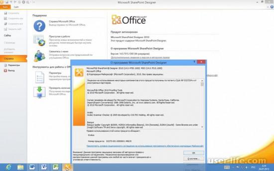 Майкрософт офис как пользоваться скачать бесплатно для Windows 7 8 10 Xp аналоги (2007 2010 2013 2016)
