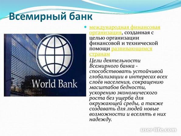 структурные займы всемирный банк получить кредит с большой нагрузкой