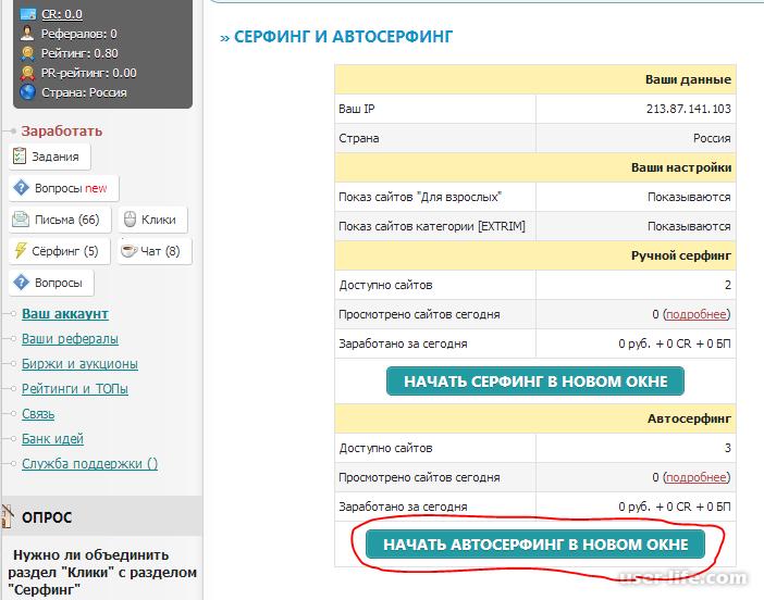 сайты автосерфинга с выводом денег на яндекс деньги