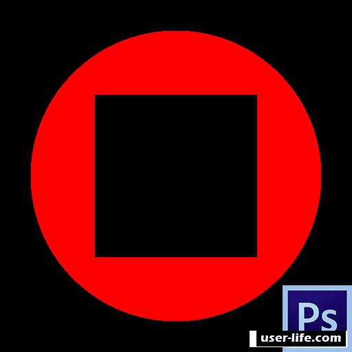 Удалить выделенную область в Фотошопе