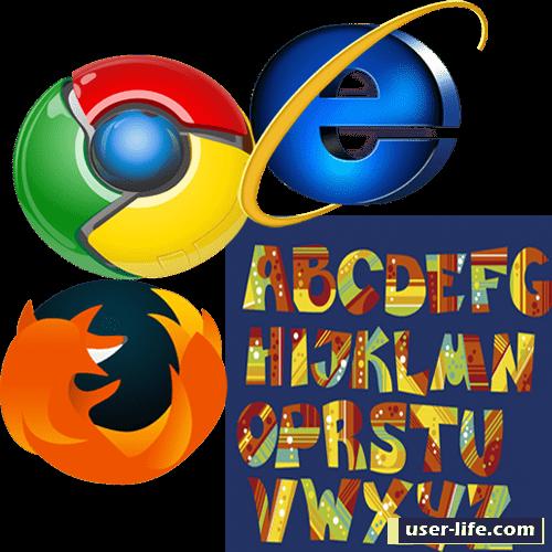 Как изменить шрифт в браузере вернуть старый
