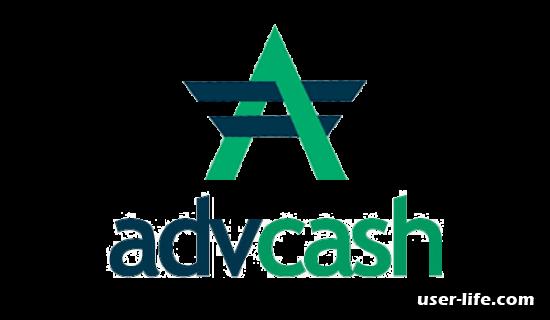 Advcash com кошелек карта отзывы вход личный кабинет платежная система (Advance cash официальный сайт отзывы)