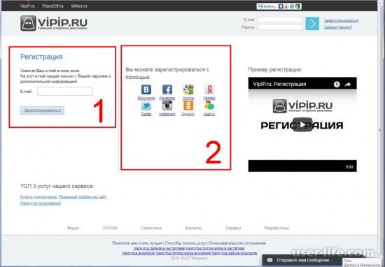Vipip ru программа для заработка отзывы вход в личный кабинет скачать Вип айпи
