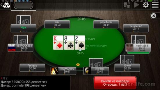 Мобильный покер на деньги клуб Покер старс Андроид скачать бесплатно версия приложение онлайн