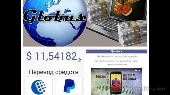 Компания Глобус заработок на просмотре рекламы без вложений отзывы