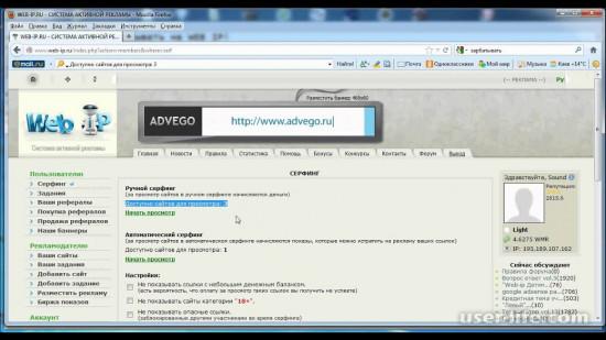 Web ip ru система активной рекламы регистрация отзывы заработок