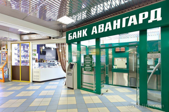 Банк Авангард личный кабинет вход счет