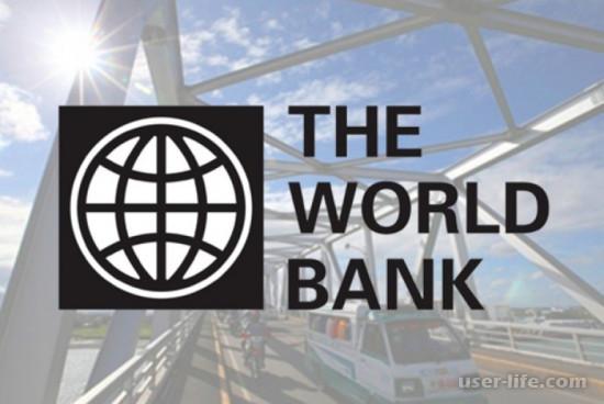 Всемирный банк официальный сайт данные история страны развитие