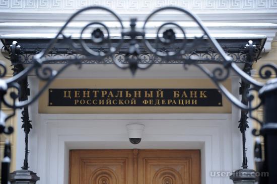 ЦБ РФ функции цели организация
