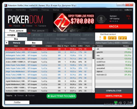 Покердом – особенности работы российского покер-рума