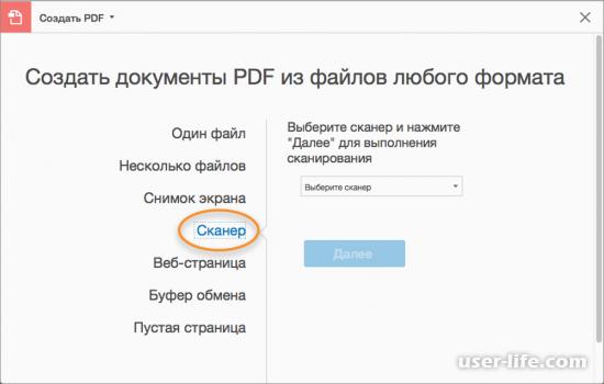 Как отсканировать файлы в один pdf (документы листы)
