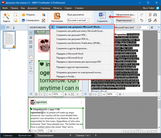 Как перевести текст с картинки фото в Ворд (онлайн программы распознавание)