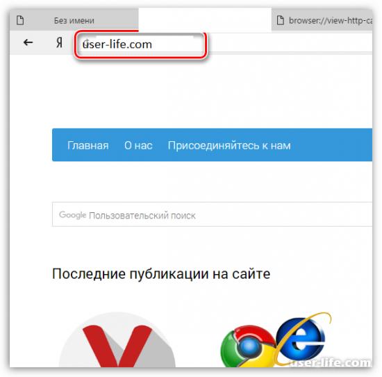 Как восстановить историю в Яндекс.Браузере (удаленную на компьютере телефоне Андроид)