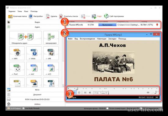 Как конвертировать формат M4B в MP3