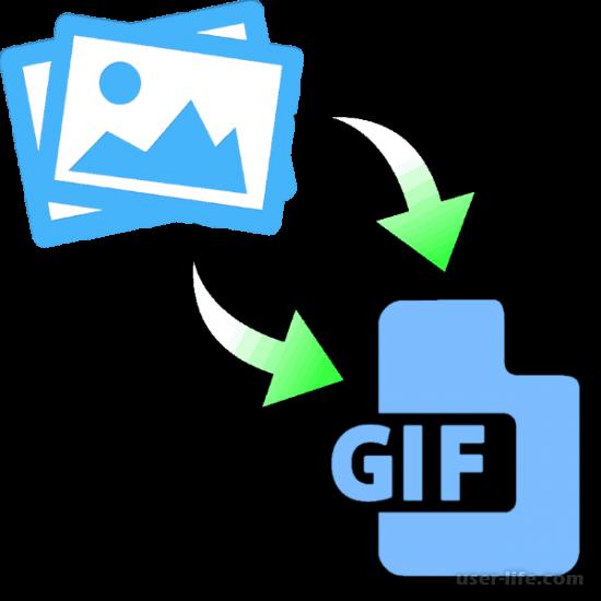 Как сделать GIF анимацию (создать гифку из фото)