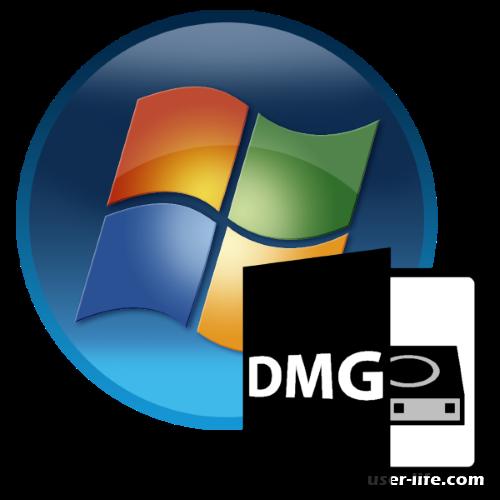 Как открыть файл DMG