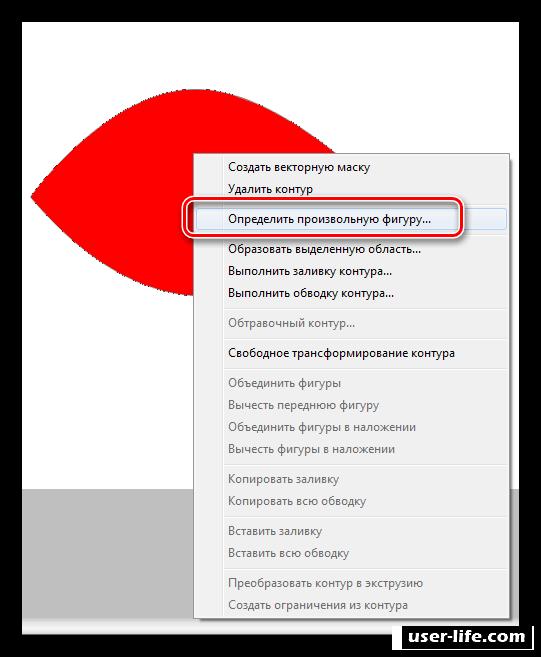 Инструмент перо в Фотошопе как пользоваться