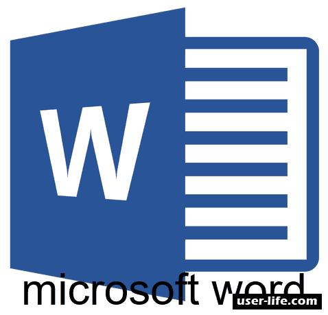Как сделать все буквы заглавными в Ворде в тексте
