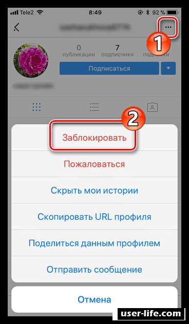 Как скрыть подписчиков в Инстаграме можно ли от других