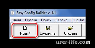 Как создать файл CFG чем открыть