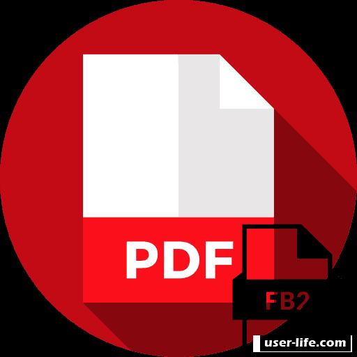 PDF в FB2 конвертеры онлайн и программы