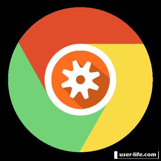 Скрытые настройки Chrome