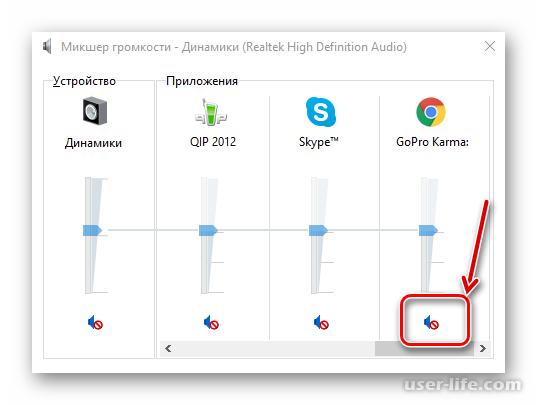 Почему нет звука в браузере пропал и не работает