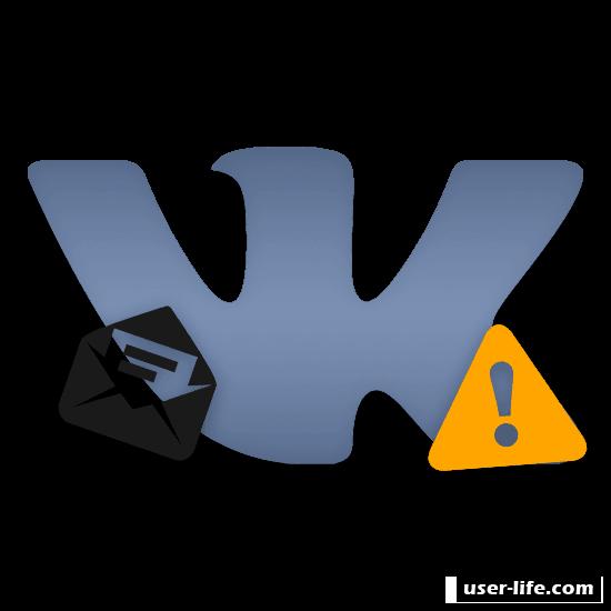 Почему Вконтакте не открываются сообщения что делать