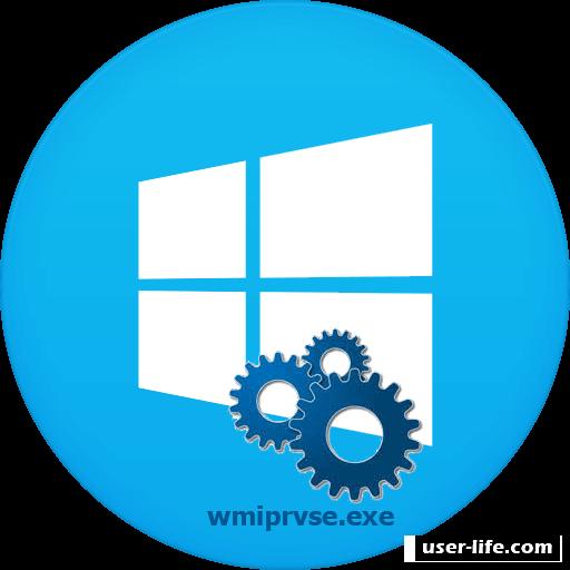 Wmiprvse exe что это за процесс грузит процессор