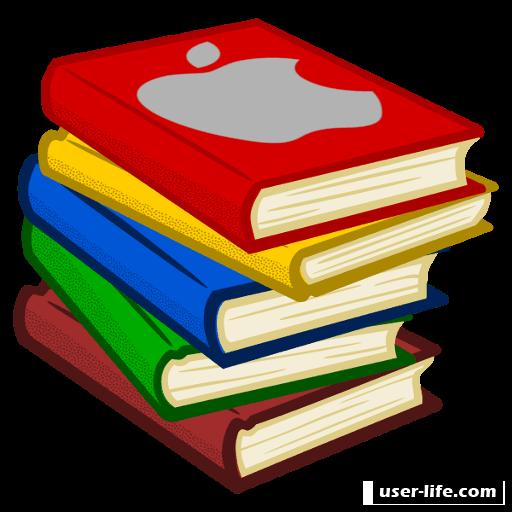 Бесплатные приложения для чтения книг на Айфон