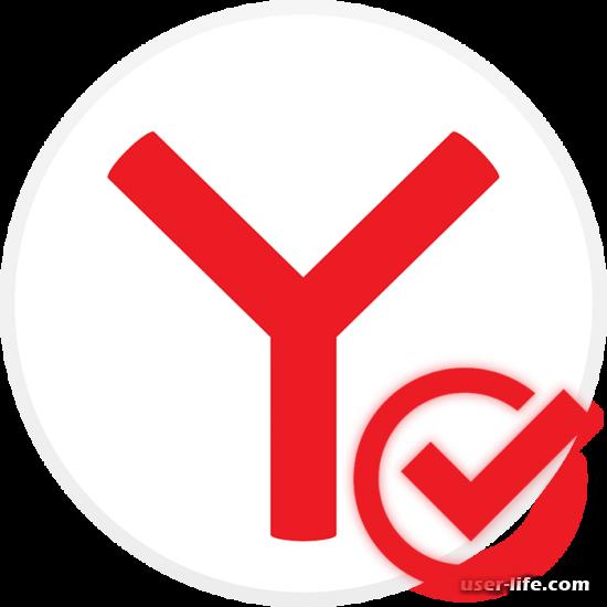Как сделать Яндекс браузером по умолчанию основным главным