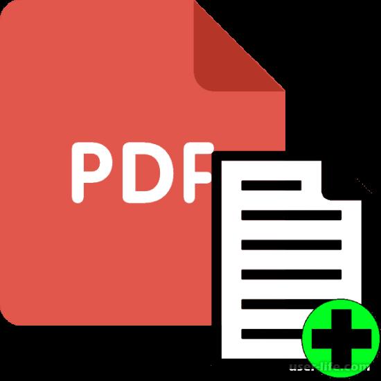 Как добавить страницу в PDF файл вставить