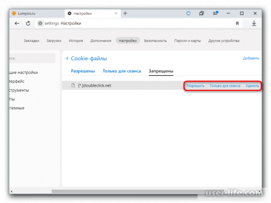Как включить cookie в Яндекс.Браузере (очистить удалить отключить)