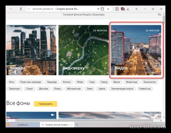 Как поменять тему в Яндекс браузере (включить сделать поставить)