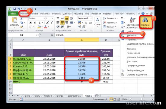 Как убрать лишние пробелы в Excel удалить