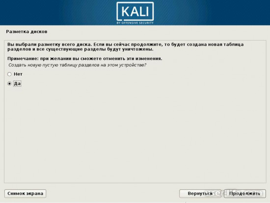 Как установить Kali Linux на флешку операционную систему