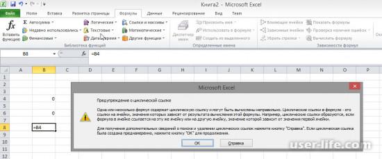 Как найти циклическую ссылку в Excel убрать