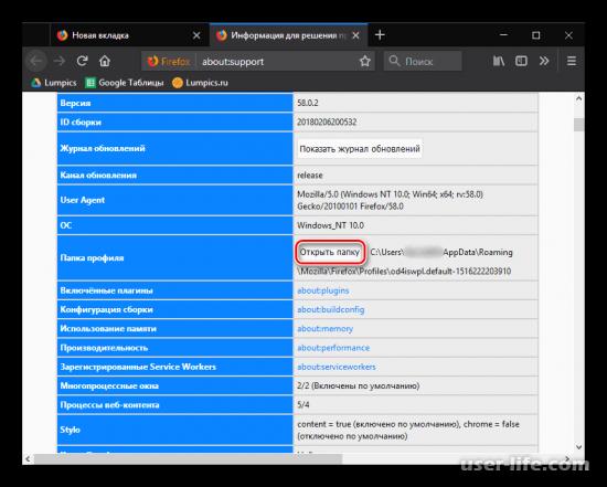 Незащищенное соединение Firefox как исправить