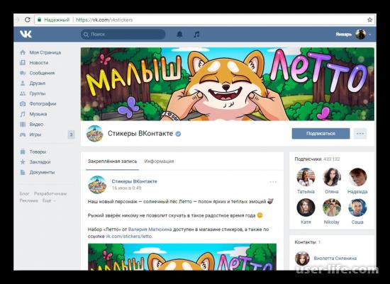 Создание стикеров ВКонтакте