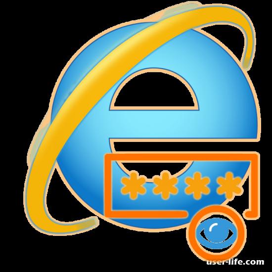 Как посмотреть сохраненные пароли в браузере Internet Explorer